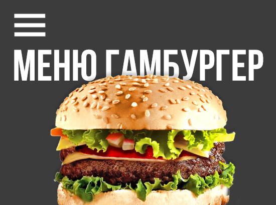 МЕНЮ ГАБМУБРГЕР